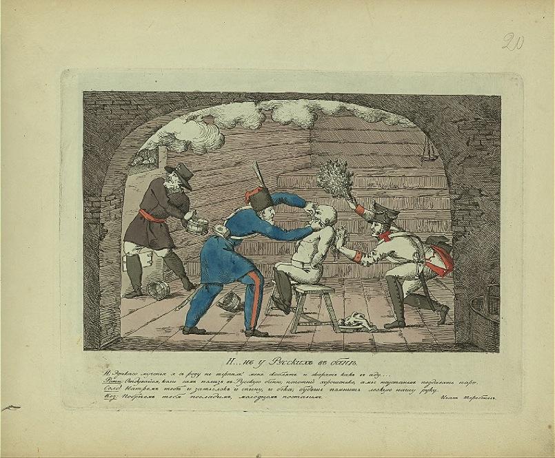 ロシアのバーニャ(サウナ)でのナポレオン 1813年
