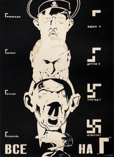 """「全ては""""G""""で始まる」(*ヒトラー、ヒムラー、ゲッベルス、ゲーリングは、露語ではいずれもゲー「Г」の頭文字で始まる。Гは、ラテン文字のGに転写される)  1941年 // ドミトリー・モールのデザインで最も目立つのは、政治風刺のイラストを発展させたことだ。"""