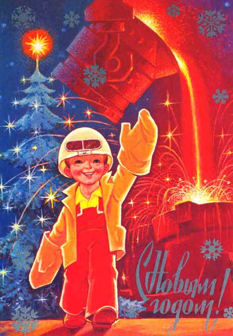 As representatives of the hardest and most back-breaking professions, metal-workers, miners, and builders got pride of place not only in newspapers and on posters, but also on New Year cards in the Red Empire.