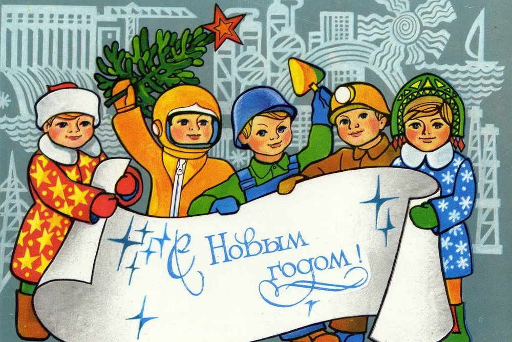 To make cards different from posters, workers were often portrayed as cheerful children. Incidentally, child labor was banned in Soviet Russia in 1917, its very first year of existence.