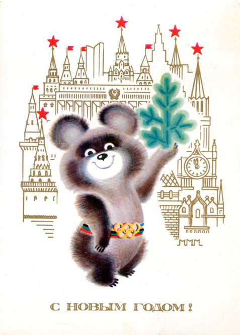 "In 1980, the Soviet Union hosted the Summer Olympics. The symbol of the games, Olympic Mishka (""bear"" or short for ""Mikhail""), was on display everywhere, including, of course, New Year cards."