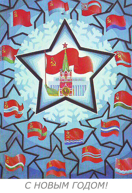 New Year cards said farewell to Soviet symbolism, and the country itself, in 1991. New Year cards in modern Russia no longer reflect current affairs, and workers have been usurped by American cartoon characters.