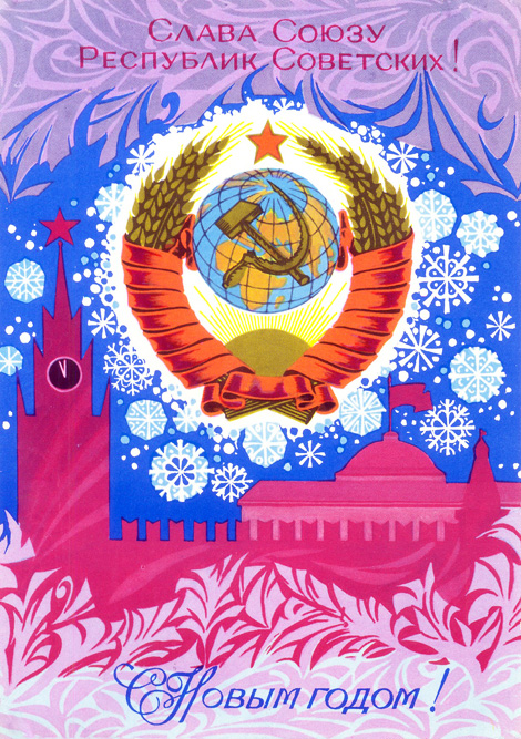 The Soviet Union not only won the war, but strengthened its position in the world, becoming a superpower. The symbols of the Red Empire remained on the majority of New Year cards for a long time to come.