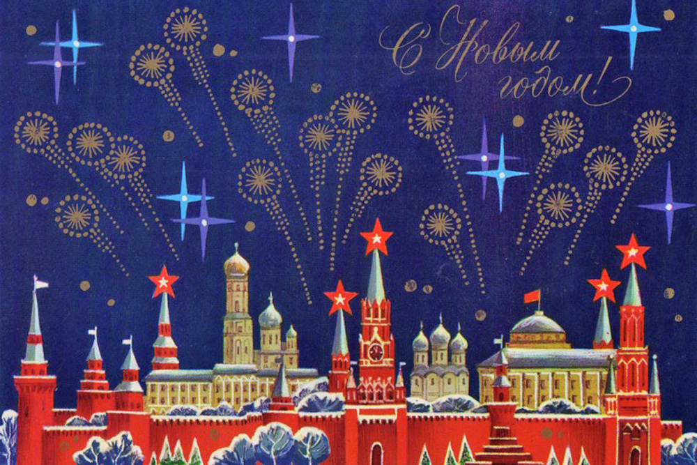 The architectural symbol of the USSR — the Moscow Kremlin — is most the frequently depicted building on New Year cards. The artists of the time avoided drawing crosses on the domes of the Orthodox churches inside the Kremlin.