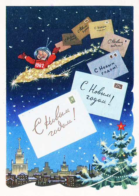 1961 saw the first manned space flight. The resounding success of the USSR was, of course, illustrated on almost all New Year cards that winter.