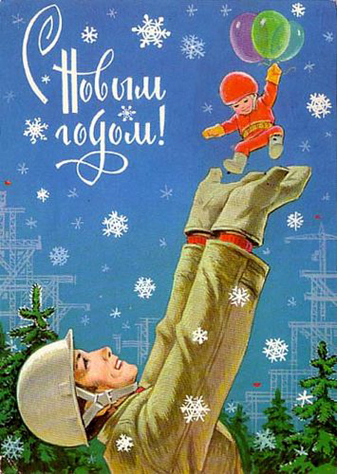 Most Soviet New Year cards portrayed classic, homely scenes: fir trees, toys, gifts, snowy landscapes. But some cards reflected the events of the past year. For example, this card was published in 1962, the year mass construction of Khrushchyovkas low-cost houses (and therefore the urbanization) has begun.