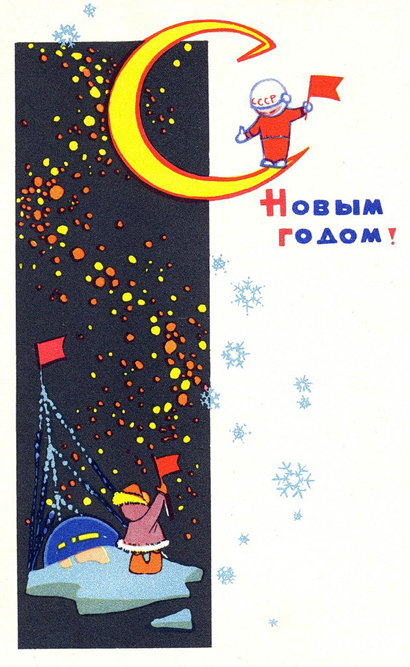 The image of the child cosmonaut was a regular feature on New Year cards for many years. This card depicted a meeting between a young astronaut and another hero of the day: the polar explorer. Polar expeditions at that time were shrouded in an aura of romance.