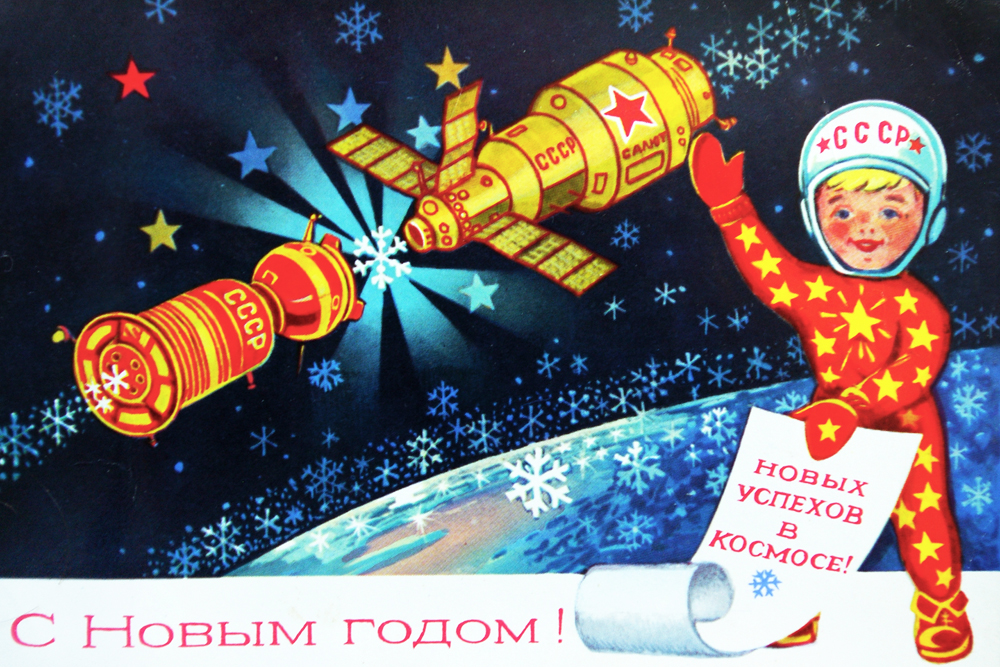 In 1969, the first docking of two manned spacecraft took place. To celebrate New Year in a great country that had conquered space for the Soviet people was a double pleasure.