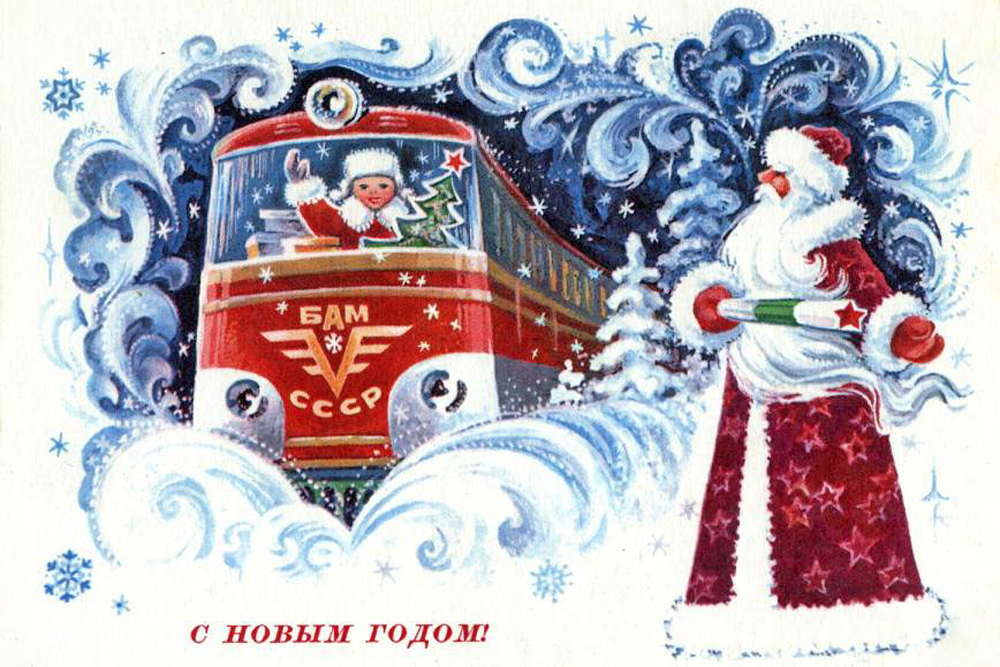 One of the largest railways in the world — the Baikal-Amur Mainline — was built from 1938 to 1984. Not surprisingly, the project found its way onto numerous New Year cards.