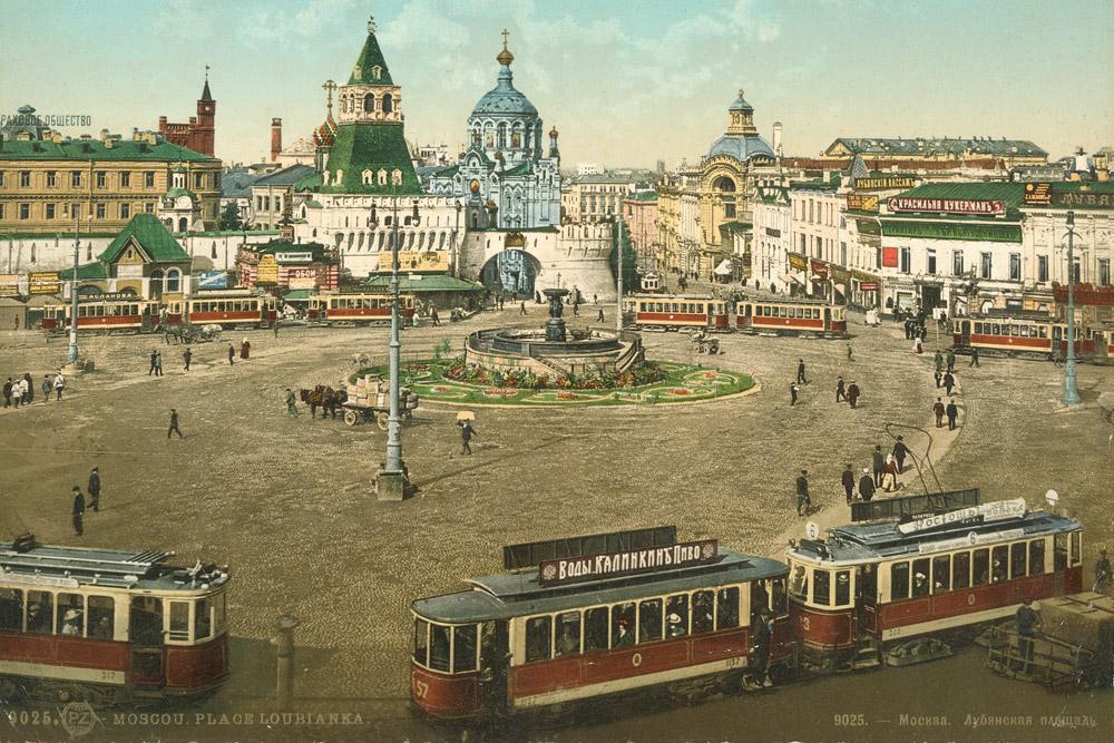 モスクワ、ルビャンカ。 1910年代。抜き刷り//「桜草」という隠喩的なタイトルのこの展覧会は、1860年代から1970年代にかけてのロシアにおけるカラー写真の登場と発展を示すと共に、写真で見るロシアの歴史を明らかにする。