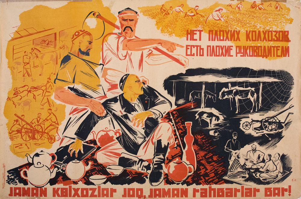 Nema loših kolhoza, samo lošeg rukovodstva! (1933.) Autor: V. Jeremjan, tekst na ruskom i uzbečkom.