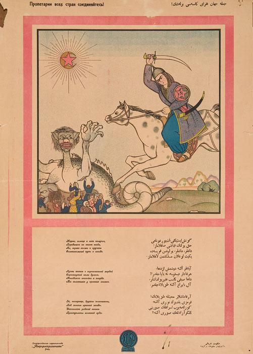 Visoko je sunce i umoran je konj...(1920-te) // Autor: M. Kogout. Tekst na azerskom jeziku, (arapsko pismo).