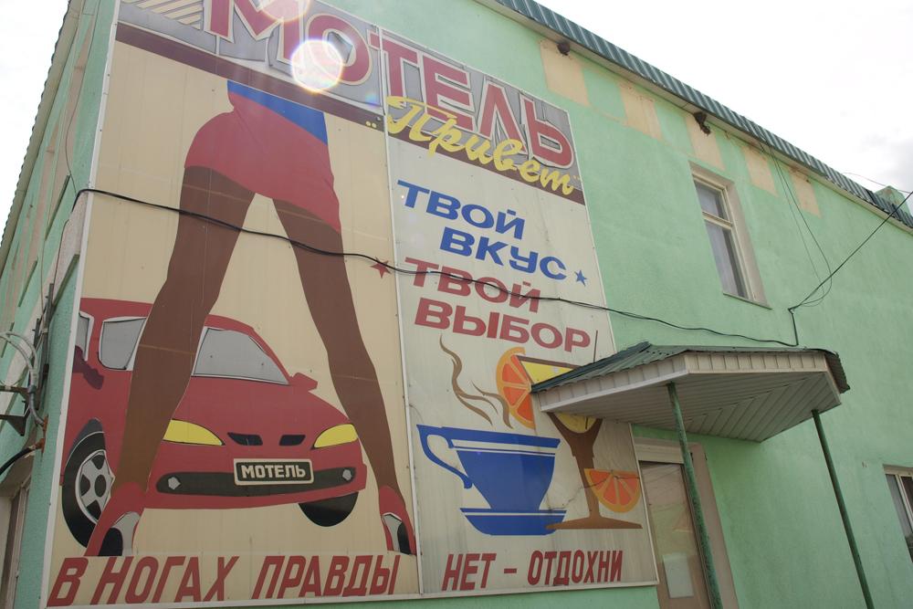 Život na cesti u Rusiji veoma je opasan. Vozači obično noći provode na čuvanim parkiralištima, a ukoliko to nije moguće, radi zaštite parkiraju jedni blizu drugih.