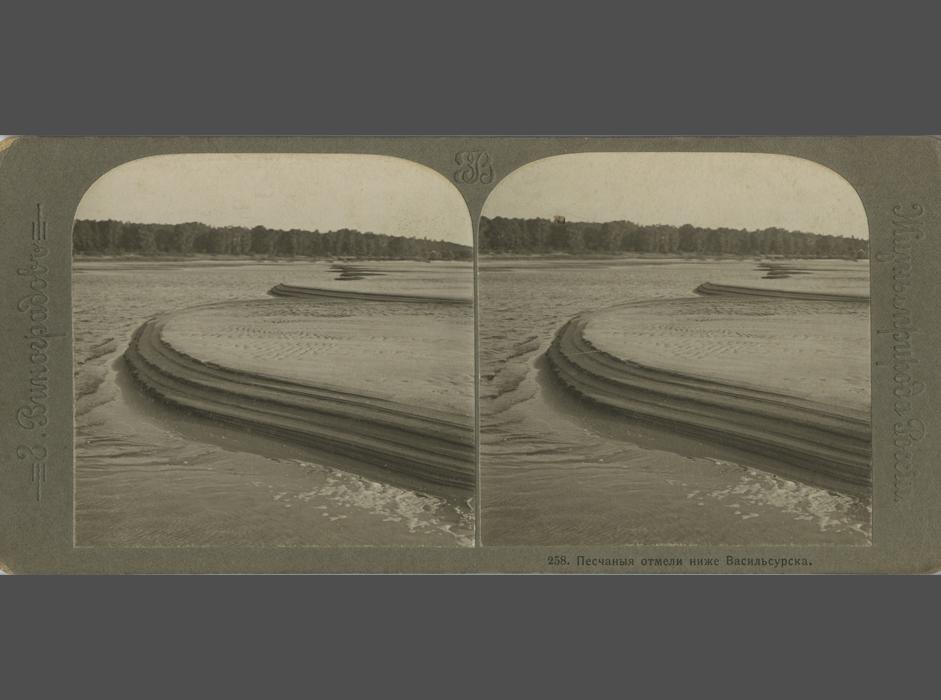 大衆へのアピール度が極めて高かったため、立体写真が美術作品の地位を確立することは決してなかった。立体写真の鑑賞において特異なことのひとつは、撮影者が通常は匿名のままであったことだ。//ザハール・ヴィノグラドフ、「ロシアの生活と自然:ヴォルガ川とヴォルガ流域」シリーズに所収の、ヴァシルスルスクの下流の砂州、1913年、銀塩印画紙