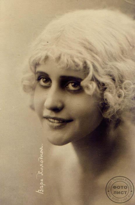 ヴェラ・ホロドナヤ(1893 - 1919)、ロシアの偉大なる無声映画女優。ホロドナヤ(旧姓レフチェンコ)は10歳の時にバレエにあこがれ、ボリショイ劇場のバレエ学校に入学させてほしいと親に頼んだ。1910年にギムナジウムを卒業し、法学部の学生、ウラジーミル・ホロドヌイと出会う。その年に結婚。映画デビューは1914年。すぐにロシアでもっとも人気のある女優になった。1919年初めにいくつかの映画の撮影に参加。撮影はスペイン風邪が大流行していたオデッサで行われ、自身もこの病気を患った。1919年2月17日、無声映画の女王は帰らぬ人に。26歳の若さだった。