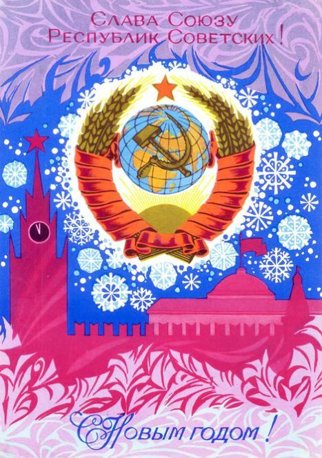 """""""Slava Savezu Republika Sovjetskih! / Sretna Nova godina!"""""""