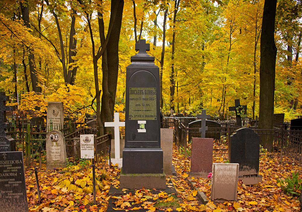 ルシエン・オリヴィエは、ベルギー出身のフレンチ料理人で、オリヴィエ・サラダの発案者だ。このサラダは今でもロシアのお祝い 事には欠かせないが、オリジナルのレシピは彼が墓まで持って行ったと言われており、知られていない。彼の墓はここにある。時々失われたレシピを求めて彼 が墓地をさまようと言われている。