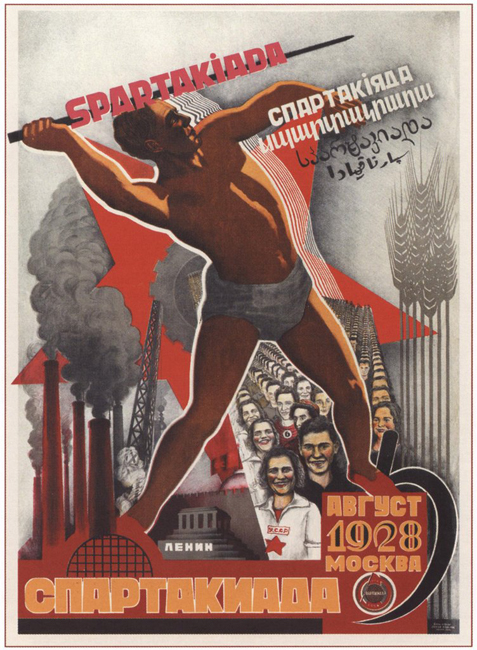Spartakiad. August, 1928. Moscow.//Ready for Labour and Defence of the USSR, abbreviated as GTO in Russian, was the All-Union physical culture training programme, introduced in the USSR on March 11, 1931.