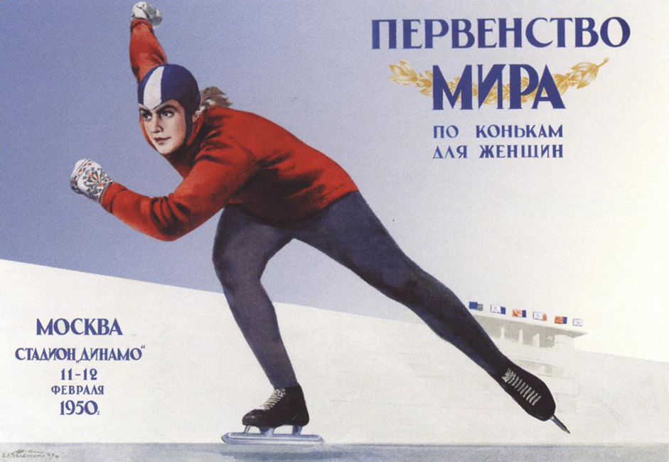 Women's World Skating Championship. Moscow, Dynamo stadium, 11-12 February, 1950 //In 1939 the tense international situation caused the inclusion of tests, necessary to prepare young people for service in the Red Army, and to prepare all the population for the possible war.