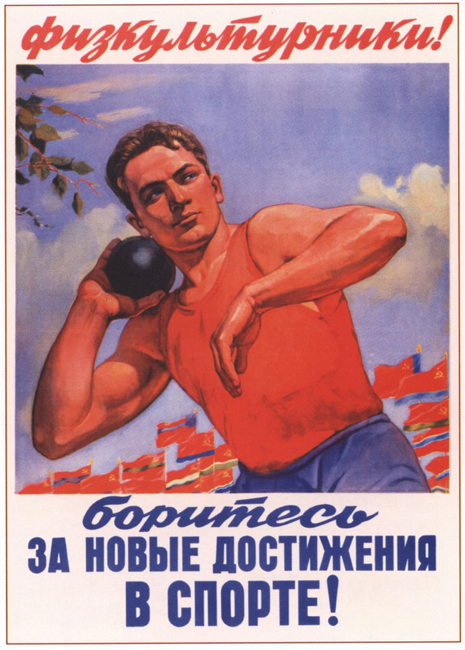 Athletes! Strive for new accomplishments in sports! 1955//After the breakup of the USSR in 1991, the GTO programme was eliminated in the most of former Soviet republics. In Russia it did not exist for some ten years, but has begun to be revived since 2003.