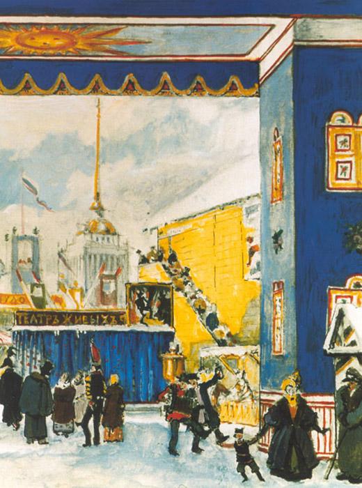 サンクトペテルブルクの告解の三が日。マスレニツァ(告解の三が日)の伝統は、ロシア民族が冬に別れを告げ、春を歓迎して祝っていた汎神教の時代まで遡る。著者:芸術家で舞台デザイナーのアレクサンドル・ベノワ