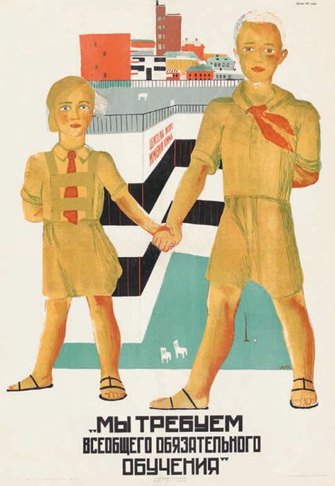 """Дейнека постепенно се утвърждава във всички най-добри съветски списания. Плакатите му са особено впечатляващи. / """"Настояваме за задължително всеобщо образование!"""", 1930 г."""