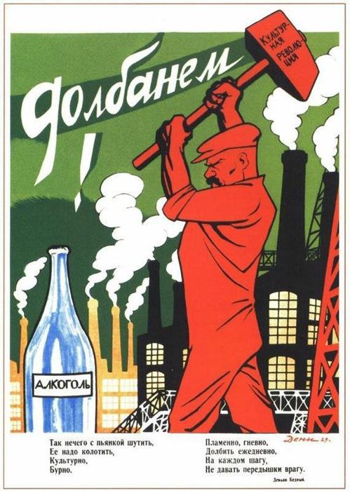 9/13. Културна револуција неће имати милости! Опијање није шала – против њега се морамо борити ширењем културе, оштро, страствено, љутито, свакодневно! Непријатељ не сме имати предаха.