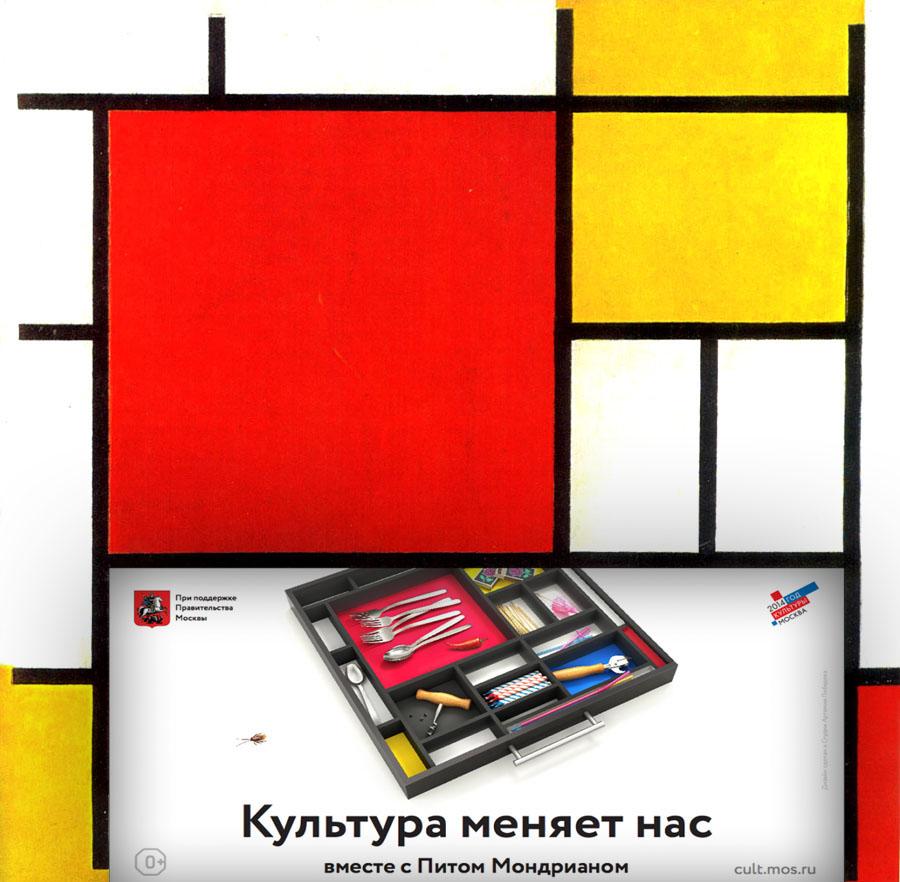 """La Culture vous change un homme – avec Piet Mondrian // Mondrian est un des pères fondateurs de l'art abstrait (les deux autres étant Kazimir Malevitch et Wassily Kandinsky). Il trouvait une harmonie dans les compositions strictement géographiques et l'utilisation de trois couleurs primaires (cyan, magenta et jaune) et """"d'anti-couleurs"""" (noir et blanc). Les idées de Mondrian se sont diffusées à la sphère du design – depuis des maisons décorées au style Mondrian jusqu'à des chaises et des tables dans le même esprit."""