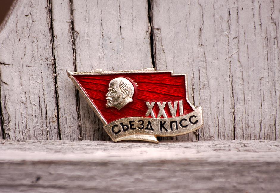 Dvadeset i prvi Kongres komunističke partije Sovjetskog Saveza održao se 1981. godine. Bio je to posljednji kongres na kojem je sudjelovao Leonid Brežnjev. Ove značke dobili su sudionici tog kongresa.