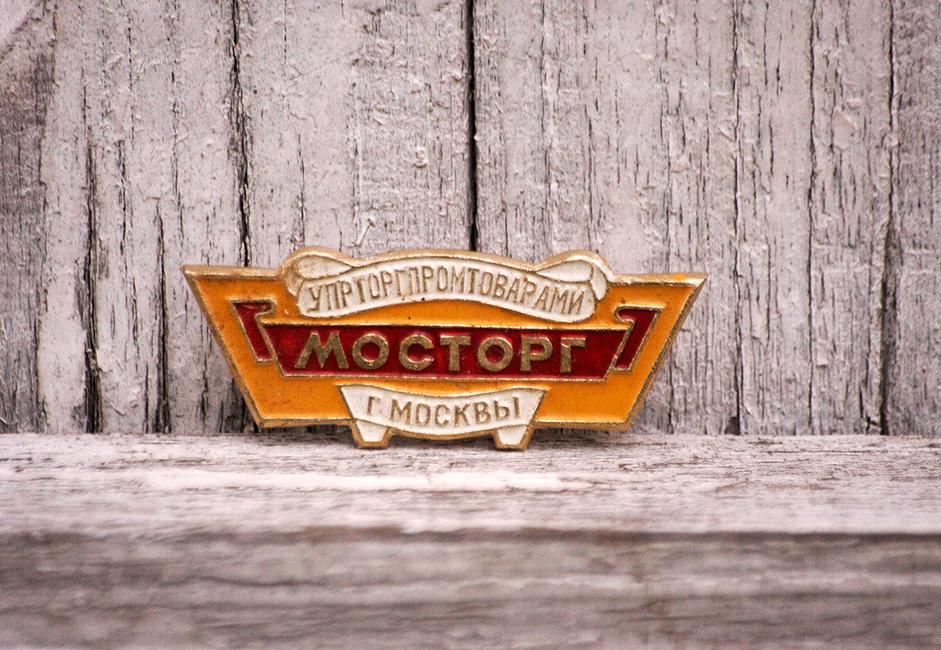 Работна значка (модел 1981 г.), използвана от управител на московски магазин. Носела се на ревера на сакото.