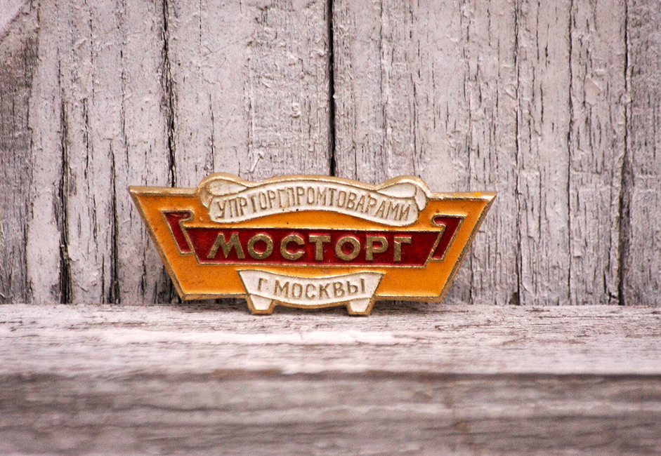 Radna značka (model iz 1981.) za upravitelja moskovske prodavaonice. Nosila se na reveru.
