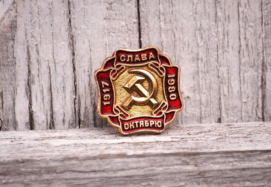 Ova suvenirska značka bila je jako popularna kod stranaca koji su posjetili Sovjetski Savez 1980.