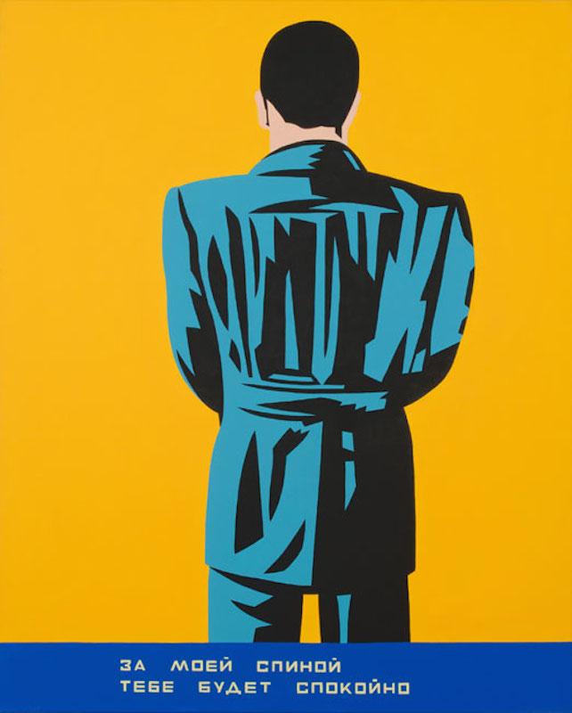 """Зад гърба ми ще ти е спокойно / Константин Латишев добива известност през втората половина на 1980-те като член на легендарната московска арт група """"Световни шампиони"""". Групата следва мултимедиен подход, подкрепен от обща акционистка стратегия."""