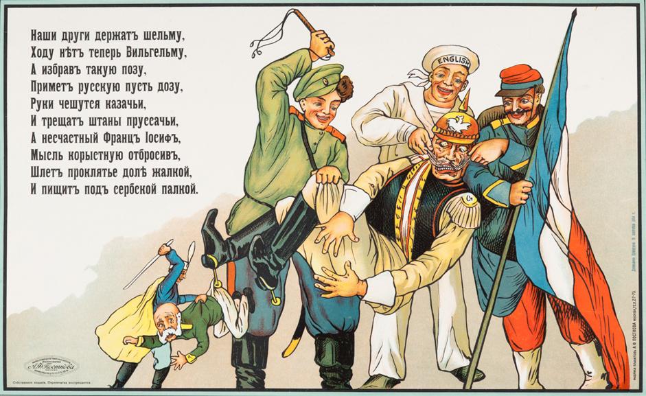 Die Woge des Patriotismus ergriff während der ersten Monate alle Schichten der russischen Gesellschaft, einschließlich der künstlerischen Intelligenzija. // Politisches Plakat. Unsere Freunde haben den Halunken, jetzt gibt's für Wilhelm keinen Ausweg mehr. Diese Haltung hat er sich gewählt, eine russische Lektion sei ihm gegönnt. Seine Kosakenhände jucken, seine preußischen Hosen zerreißen ... Moskau, Verlagshaus von A.F. Postnow, 1914-1915.