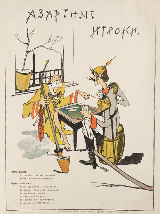 Eine große Sammlung von Skizzen, Zeichnungen und Karrikaturen von der Front hat den Krieg überlebt. // Politisches Plakat. Gamblers. M., eigenes Verlagshaus. Typolithographie von J.F.  Tschelnokow, 1914-1915.