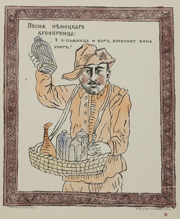 """Sie richteten sich, wie man heute sagen würde, an ein breites Publikum, den oft ungebildeten Leser des frühen 20. Jahrhunderts. // Politisches Plakat. Lied eines deutschen Kronprinzen: """"Ich bin ein Trinker und ein Dieb, ich habe einen Korb voll Wein geklaut"""", Chromolithographie von W. Schmigelski, 1914-1915."""