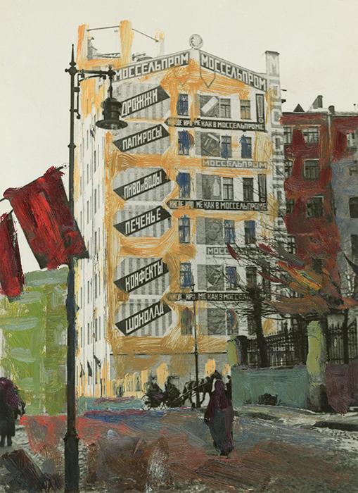 Mur-réclame de la maison du Mosselprom, octobre 1924