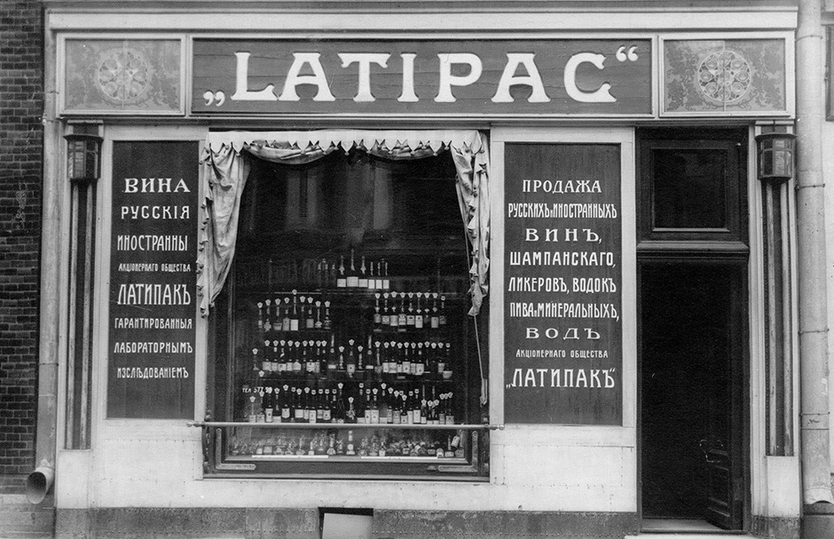 "St. Petersburg had its fair share of ""dens of iniquity,"" known to many from Russian literature. Here, gentlemen drank, gambled away their savings, and drank some more. A bottle of cheap vodka back then was 40 kopecks, beer 20 kopecks per bottle, and expensive wine 9 rubles per 0.75 liter bottle."