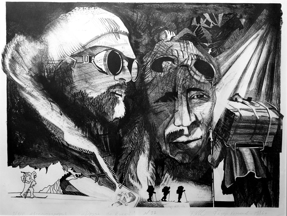 """Fedor Konyukhov (born December 12, 1951) is an extraordinary and multifaceted individual. He is at once a priest, a writer, an artist, and a traveler. In addition, he is a trained ship mechanic and helmsman. He previously lived in Belarus and Ukraine, but has resided in Moscow since 1995. That is, of course, if you can talk about a permanent place of residence in Konyukhov's case. // From the series """"My friends at risk"""", 1986"""