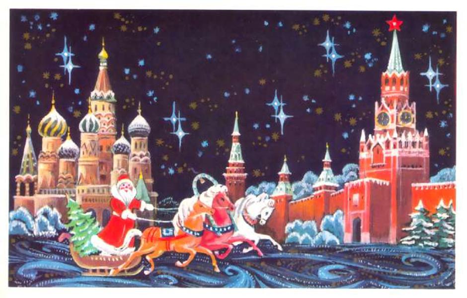 Sovjetska zveza in Rusija sta znani po številnih novoletnih običajih. Najbolj znana sta verjetno francoska oziroma »ruska« solata in film »Ironija usode, ali uživajte v kopeli!« Je pa tu še en običaj: pošiljanje novoletnih voščilnic prijateljem in sorodnikom iz drugih krajev in mest.