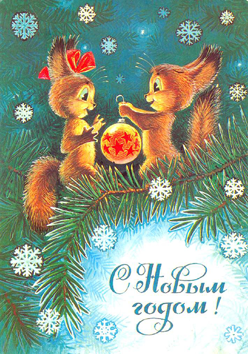 Soviet New Year cards were fairly homogenous, and tended to show either Father Frost (Santa Claus) bearing gifts or children dancing in a circle around a tree.