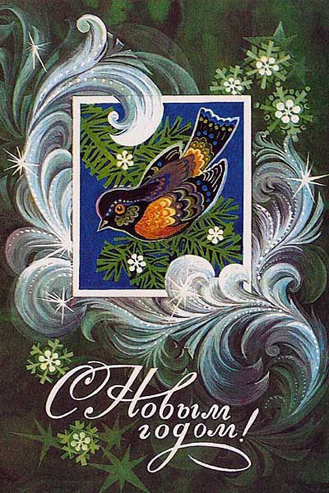 Often they depicted animals: squirrels, bear cubs, hedgehogs and, most commonly of all, hares. The hare happens to be the unofficial symbol of Russian New Year in general.