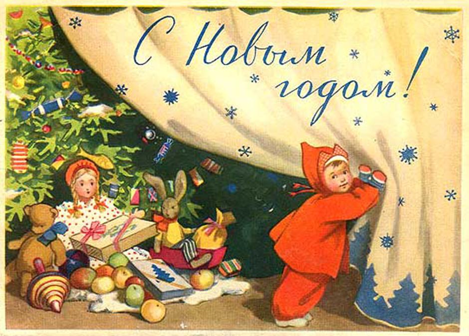 今日、人々は「新年おめでとう、そしてメリークリスマス」と書く (その順で) が、ソ連時代のカードには新年の挨拶しか書かれなかった。