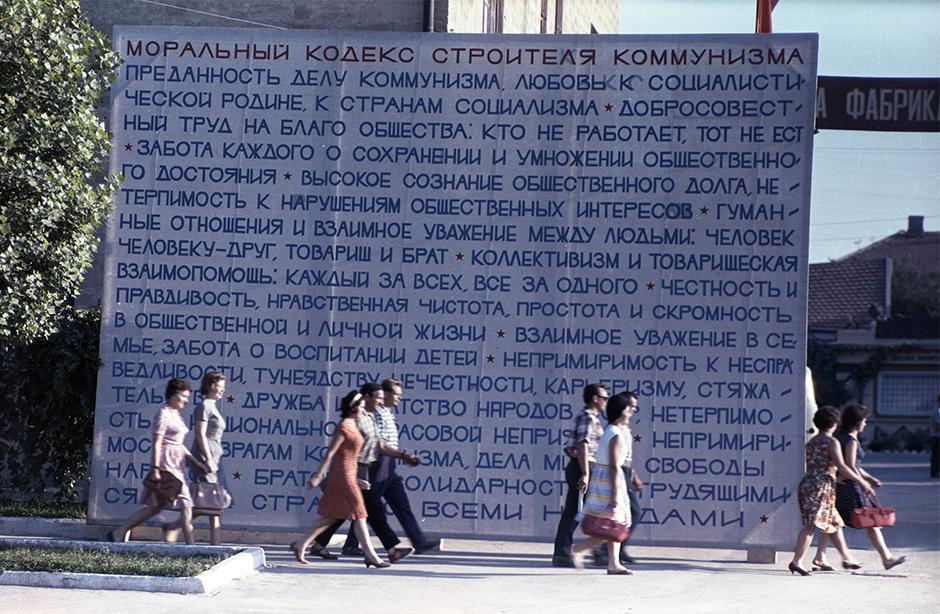 """""""Моралният кодекс на строителя на комунизма"""" е набор от правила, включени в третата програма на Комунистическата партия на Съветския съюз (КПСС)."""