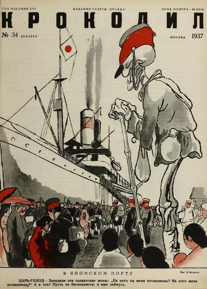 U japanskoj luci: ''Vojnikove žene uporno prigovaraju, 'Tko će se brinuti za mene? Tko će se brinuti za mene? Što ću ja? Recite im da se ne moraju bojati, ja ću se brinuti za njih.''// 1937.-32#34-00 Krokodil, №32-34, 1937., nacrtao Brodati.