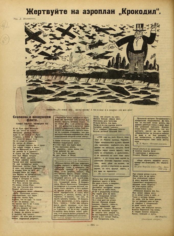 Donirajte za avion Krokodil! Amerika: ''Počivao u miru na Zemlji! A ono što je u zraku i na moru – to je moja stvar!'' //1923-19#20-05 Krokodil, №19-20, 1923., nacrtao D. Melnikov.