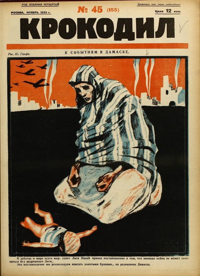 O događajima u Damasku. Brinući se o svjetskom miru, Vijeće Lige Naroda donijelo je odluku da nijedan rat ne može početi bez pristanka same Lige. Preporučamo da se ta rezolucija zlatnim slovima upiše na ruševinama Damaska.//1925-44#45 (155), Studeni-00, Krokodil, №44-45, 1925., nacrtao J. Ganf.