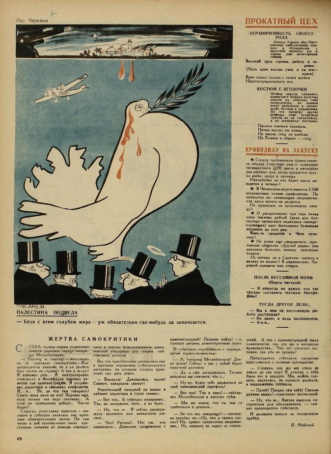 Palestina je razočarala. Problem s Golubom mira je taj što će se sigurno negdje zaprljati.//1929.-37#38-05 Krokodil, №37-38, 1929., nacrtao Černjak.