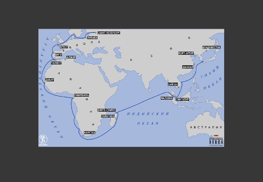 ロジェストヴェンスキー提督の第2太平洋艦隊の航路