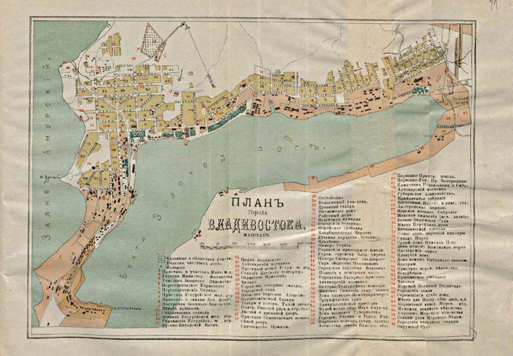 ウラジオストク市は2015年7月2日に建都155周年を迎えた。 N.N.ムラヴィヨフ・アムールスキー東シベリア総督は1859年、船でピョートル大帝湾岸を巡視しながら、深く入り組んだ入り江に注目した。イスタンブールの金角湾に似ていたことから、ここを金角湾と呼び、湾岸にウラジオストク(ウラジオストクは「東方を征服せよ」の意)哨所を創設するよう提案した。写真は1902年のウラジオストクの地図。